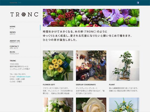 TRONCホームページがオープンしました。