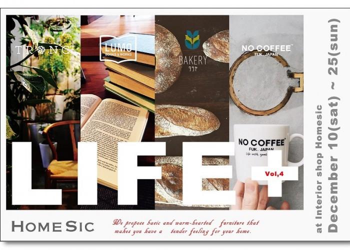 【イベント】LIFE+ Vol,4@Homesic博多店